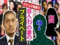人志松本の○○な話 「まつわる話」 訳あって放送できなかった未公開トーク一挙大放送!